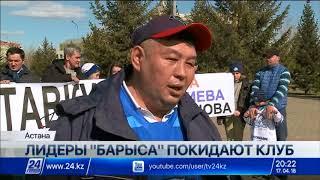 Болельщики требуют отставки руководства ХК «Барыс»