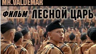 Лесной царь (Огр) фильм  Der Unhold  ( катер версия)