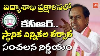 CM KCR Sensational Decision On Education System | Telangana Inter Results 2019 | YOYO TV Channel