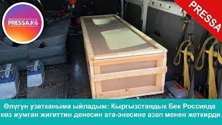 видео: Кыргызстандык Бек Россияда кз жумган жигиттин денесин ата энесине азап менен жеткирди