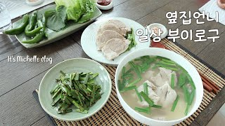 돼지국밥, 부추무침, 수육 만들기ㅣ마트 식재료 넘의집 …