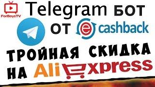 Как покупать с кэшбэком с мобильного телефона с помощью бота Telegram от ePN Cashback(, 2017-01-08T09:28:33.000Z)