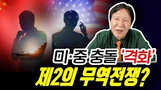 [정완진TV] 미·중 충돌 '격화'...제2의 무역전쟁…