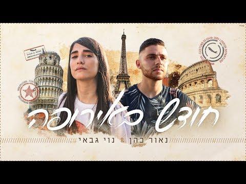 נאור כהן ונוי גבאי - חודש באירופה