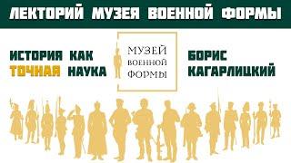 История как точная наука. Борис Кагарлицкий.