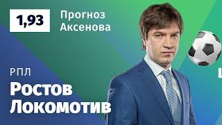 краснодар - Динамо Москва. Прогноз Александра Аксенова