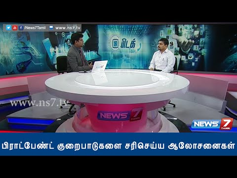 How to increase the speed of Broadband internet service? 2/2 | Tech Talk | News7 Tamil |