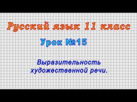 Русский язык 11 класс (Урок№15 - Выразительность художественной речи.)