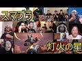 [海外の反応] スマブラsp 灯火の星 [Links in description] Smash Bros Special Reaction!!