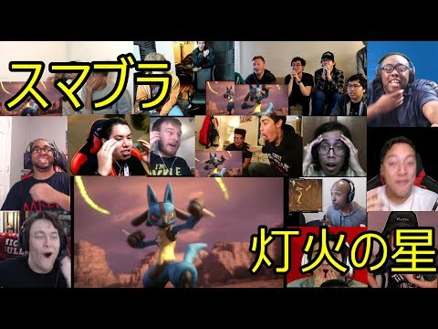 [海外の反応] スマブラsp 灯火の星 [Links in description] Smash Bros Special Reaction!!