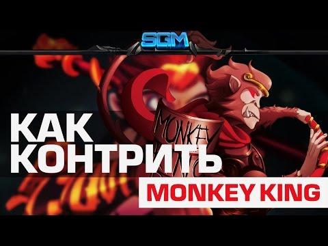 видео: КАК КОНТРИТЬ monkey king'a