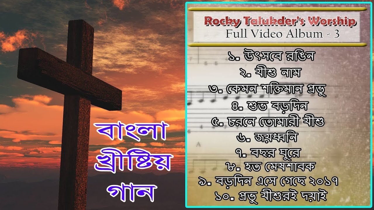 Bangla Christian Songs (বাংলা খ্রীষ্টিয় গান) Rocky Talukder's Album - 3 | Video Jukebox