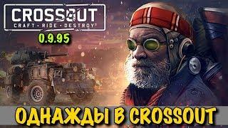CROSSOUT 0.9.95 СТРИМ - Однажды в CROSSOUT