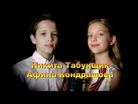 Любимый город - поют Никита Табунщик и Афина Кондрашова