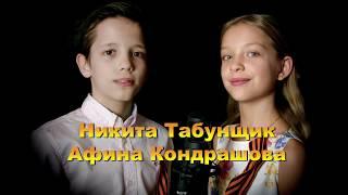 Любимый город поют Никита Табунщик и Афина Кондрашова