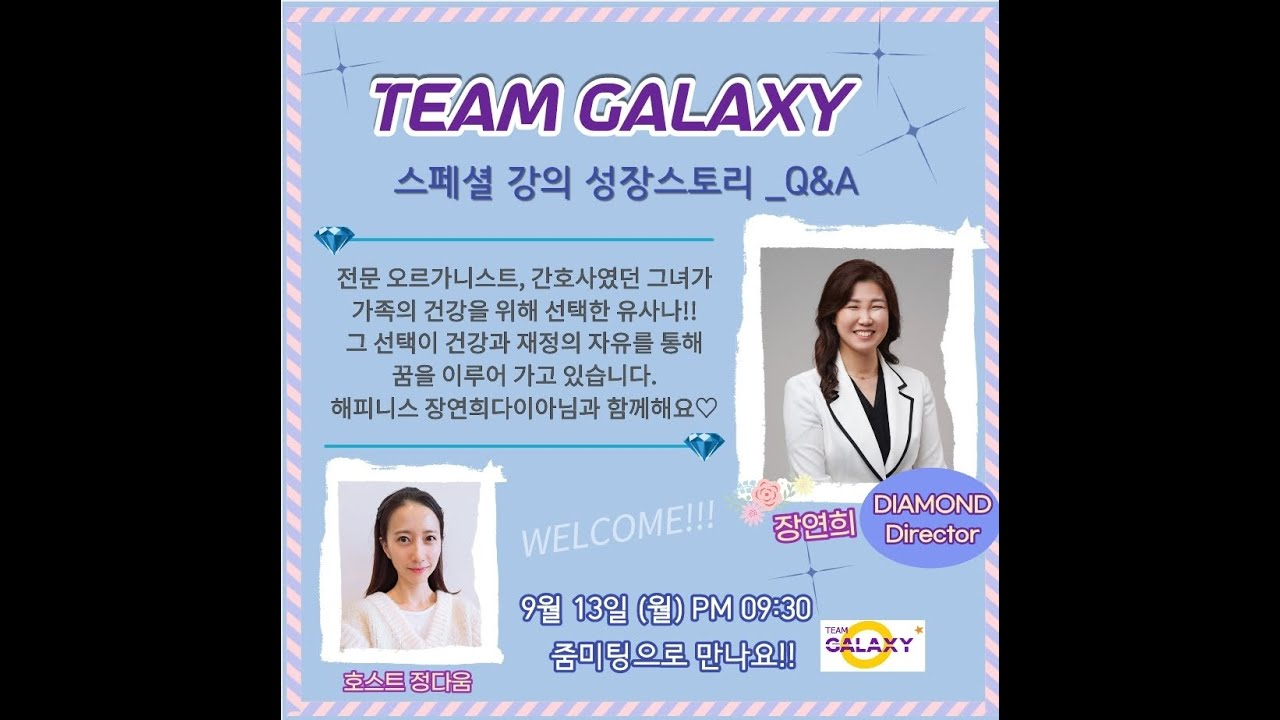 유사나 스페셜강의 _ 장연희 다이아몬드디렉터 [팀갤럭시 초청]