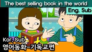 세계에서 가장 많이 팔린 책 | 한글동화상식편 | 어린…
