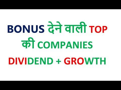 BONUS देने वाली TOP की COMPANIES DIVIDEND और GROWTH ...