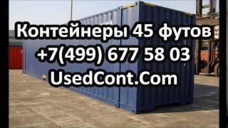 контейнер 45, контейнер 45 футов, 45 футовый контейнер, контейнер 45 футов купить, морской контейнер(Контейнер 45 футов с доставкой. Контейнер 45 футов – доставка в Регионы. Контейнер 45 футов под склад или перев..., 2015-01-10T18:04:52.000Z)