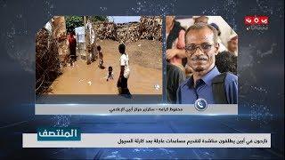 نازحون في أبين يطلقون مناشدة لتقديم مساعدات عاجلة بعد كارثة السيول