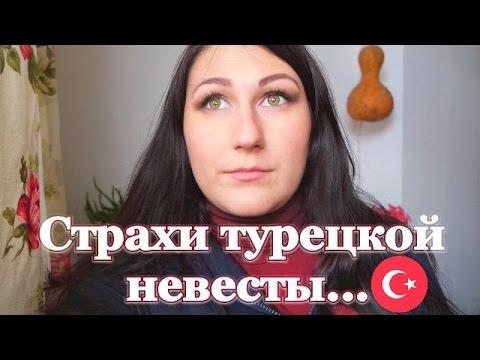 международные знакомства с турками