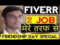 Giving 2 jobs on Fiverr every month from my side || Ek choti si kosis || Friendshipday