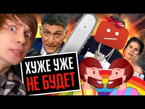 САМАЯ ОМЕРЗИТЕЛЬНАЯ ПЕРЕДАЧА НА РОССИЙСКОМ ТВ - Международная Пилорама!