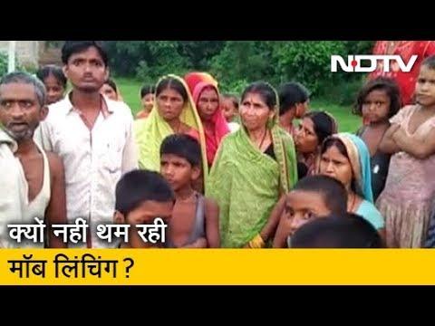 Bihar में मॉब लिंचिंग का एक और मामला, चोरी करते पकड़े गए युवक की पीट-पीटकर हत्या