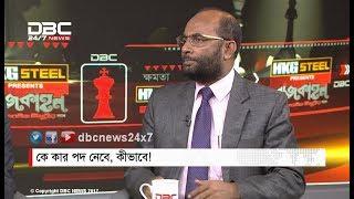 প্রধানমন্ত্রী বনাম প্রধান বিচারপতি, কে কার পদ নেবে, কীভাবে? || Rajkahon 1 || DBC NEWS 22/08/17