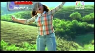 Banglavil outha - Mizhikalil Nin Mizhikalil