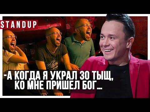 Соболев Илья стендап