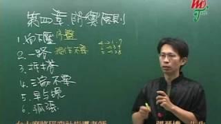 橫飛麻將教室-防禦原則1