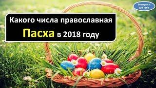 видео Какого числа Пасха в 2018 в России: у православных и католиков