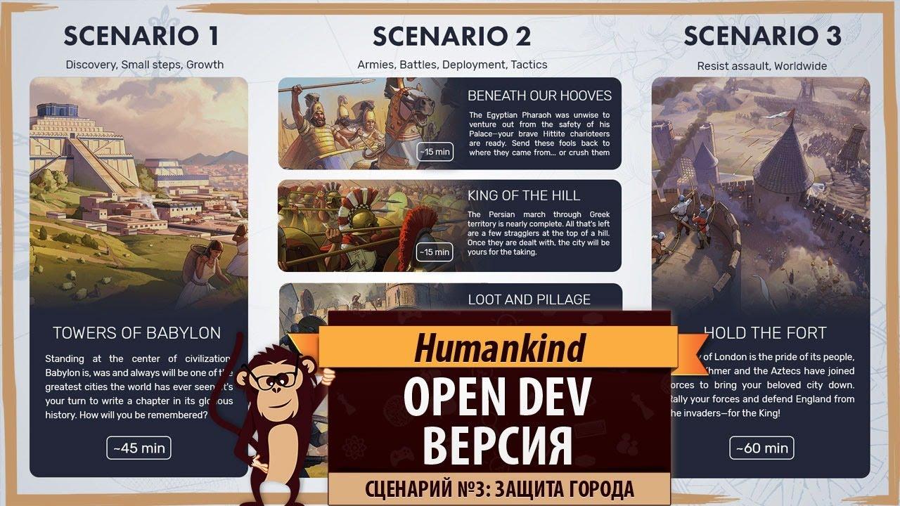 Humankind. Сценарий №3: Защита города. Cтрим Open Dev версии