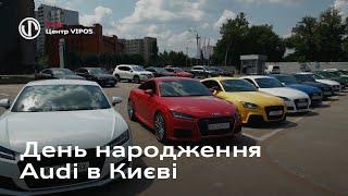 День народження Audi в Києві | Ауді Центр Віпос