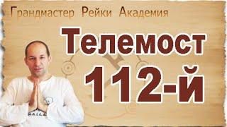 Сатья Ео'Тхан - 112-й Телемост с участниками Мастерской программы Рейки, Мармарис 09.08.2020