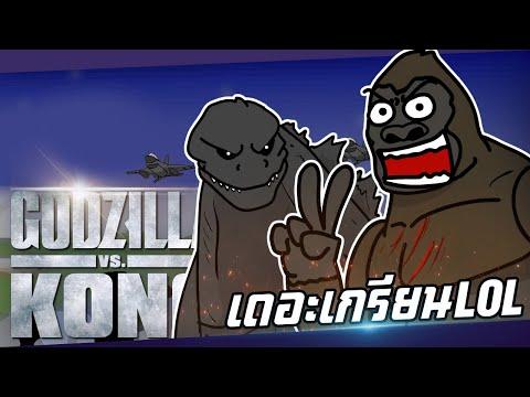 เดอะเกรียนLOL   Godzilla Vs Kong : ศึกสุดยอดลิงแสม ปะทะ ตัวกะปอม!!!