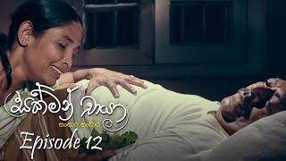 Sakman Chaya   Episode 12 - (2021-01-05)   ITN Thumbnail