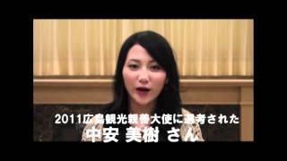 2011広島観光親善大使に選考された中安 美樹さんの挨拶です。(提供:広...