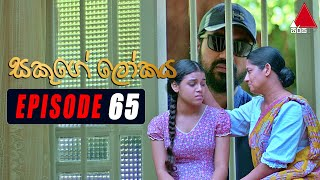 Sakuge Lokaya (සකූගේ ලෝකය) | Episode 65 | 30th July 2021 | Sirasa TV Thumbnail