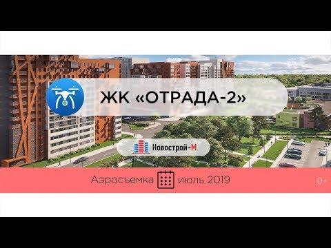 Обзор с воздуха МФК «Отрада-2» (аэросъемка: июль 2019 г.)