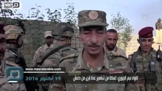 مصر العربية | اللواء نجم الجبوري: تمكنا من تطهير عدة قرى من داعش