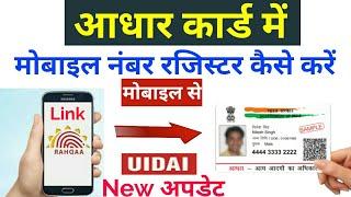 (UIDAI New Update) How To Register Mobile Number in AAdhar card | आधार कार्ड में मोबाइल रजिस्टर करें