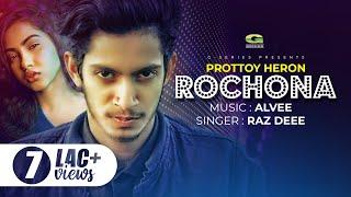 Rochona Alvee Ft Raz Dee Mp3 Song Download