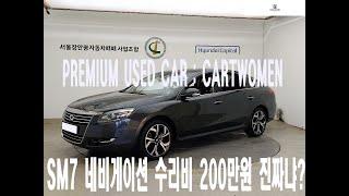 수리비 200만원 ㅎㄷㄷ~삼성자동차 SM7 네비게이션 …