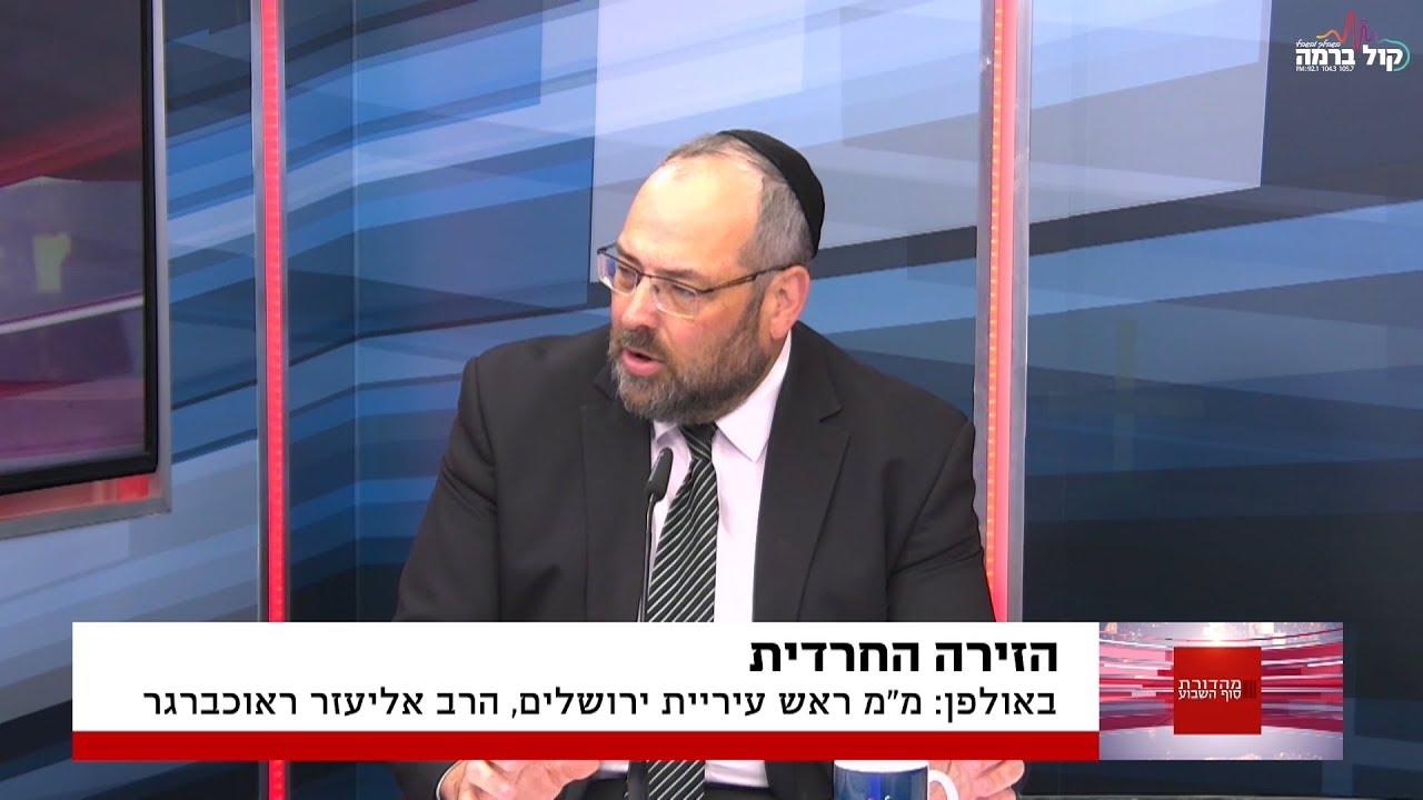 שר הדיור החרדי: אליעזר ראוכברגר באולפן 'קול ברמה פלוס'