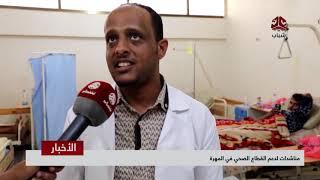 مناشدات لدعم القطاع الصحي في محافظة #المهرة | تقرير  معاذ ناصر - يمن شباب