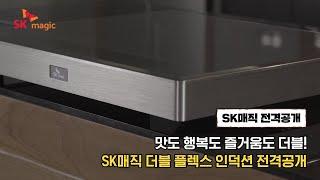 [SKmagic] 전격공개 더 넓고 더 다양하게, SK…