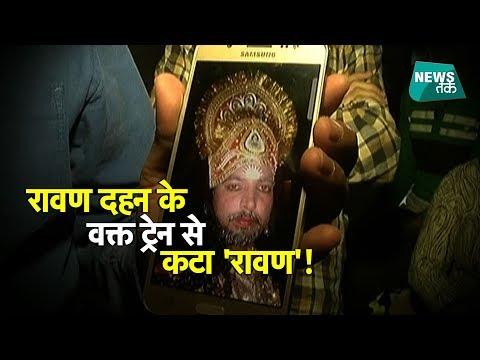 दशहरे के दिन बेमौत मारा गया रावण का किरदार निभाने वाला शख्स SPECIAL    News Tak