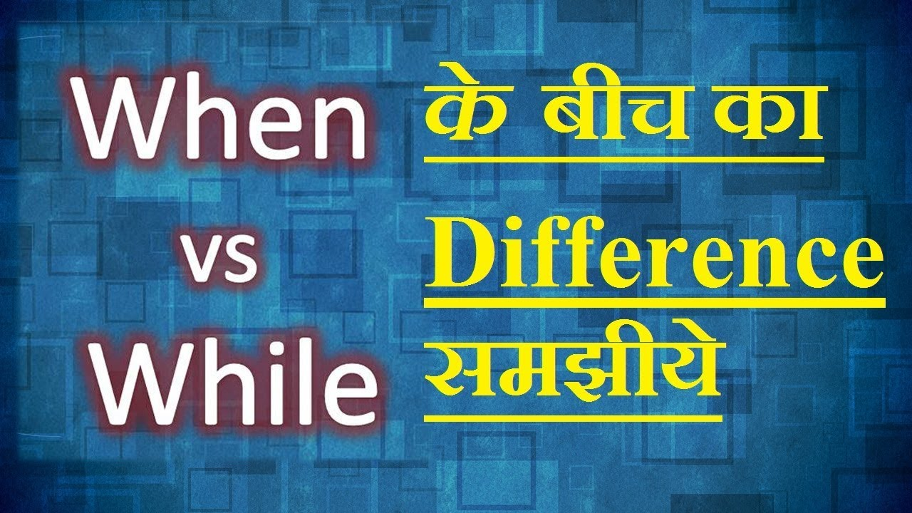 What Is The Difference Between When And While In English Grammar